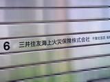 20060930-船橋市浜町2・三井住友海上・千葉北支店-1006-DSC03514E