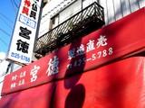 20061229-船橋市宮本・宮徳・しめ縄販売-1424-DSC00582