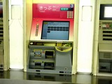 20061217-京成本線・京成競馬場駅・券売機-1233-DSC08544