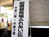 20061125-船橋市若松・船橋競馬場・ふれあい広場-1128-DSC04088