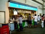 20060805-千葉マリンスタジアム・売店-1733-DSC04451