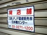 20050923-船橋市本町4・船橋共栄ビル・ヤマヨストアー-1708-DSC02632