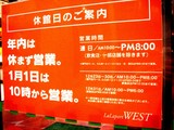 20061117-ららぽーと・年末年始-2131-DSC01402