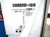 20061127-JR武蔵野線・JR南船橋駅・車両故障-2035-DSC05090