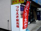 20060916-つり具専門店・スズハル・釣りえさ・自動販売機-DSC00886U