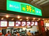 20060806-1609-中山競馬場・エンタメパラダイス2006-DSC05027