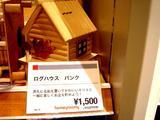 20060824-ららぽーと・東急ハンズ・夏休み工作-0013-DSC00110