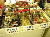 20061229-JR船橋駅・コンコース・しめ縄販売-1435-DSC00625