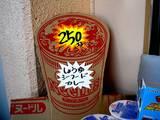 20060805-千葉マリンスタジアム・売店-1734-DSC04457