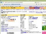 Yahooオークション・PS3
