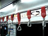 20050920-都営地下鉄新宿線・ネクタイ-1413-DSC01549