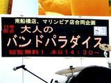 20050924-ビビットスクエア・大人のバンドパラダイス-1504-DSC03027