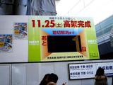 20061124-京成本線・船橋市街区間・高架化-1140-DSC03186