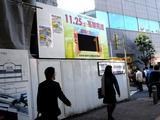 20061124-京成本線・船橋市街区間・高架化-1140-DSC03185
