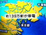 20060820-東京大停電-0926-DSC07393