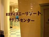 20060426-有楽町・東京ディズニーチケットセンター-1904-DSC08122
