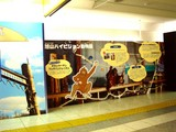20061206-JR東京駅・旭山ハイビジョン動物園-2020-DSC06615