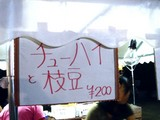 20060827-船橋市湊町1・湊町小学校・湊町こども祭-0714-DSC00635