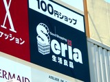 20060920-100円ショップ・生活良品セリア-1131-DSC01506
