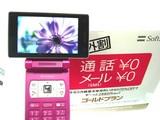 20061129-ソフトバンクモバイル・ケイタイ-1901-DSC05196