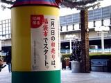 20061205-船橋市浜町2・ららぽーと・年末年始-1508-DSC06526