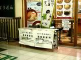 20060824-JR南船橋駅・臨時清算所-0000-DSC00089