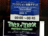 東京ディズニーシー・タワーオブテラー・プレビュー・体験チケットE