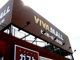 20060429-習志野市茜浜1・ビバモール-0910-DSC08442