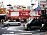 20061118-船橋市本町・くすりの福太郎・船橋店・移転-1446-DSC01848