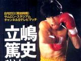 立嶋篤史・キックボクシングビデオ・ひとりぼっちの反乱012