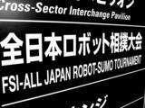 20061007-幕張メッセ・CEATEC・ロボット相撲大会-1434-DSC05060