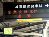 20061227-千葉県・爆弾低気圧・JR京葉線-0855-DSC00310