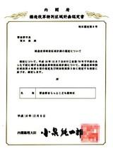 構造改革特別区域計画認定書