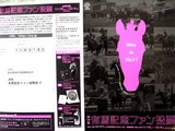 20061126-船橋市・中山競馬場-1038-DSC04401