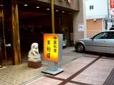 20061111-船橋市本町4・中国料理東魁楼本館・七五三-1326-DSC00373