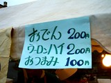 20060828-船橋市若松・若松団地・盆踊り-0545-DSC00932
