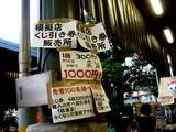 20060827-船橋市市場1・船橋中央卸売市場・盆踊り-0542-DSC00459