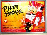 20061227-浦安市舞浜・イクスピアリ・バーゲン-2112-DSC00493