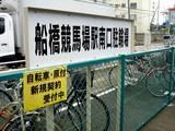 20060624-船橋市宮本・京成船橋競馬場駅前・駐輪場-1405-DSC06526