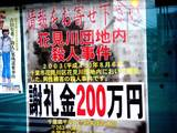 20060827-花見川団地内殺人事件・謝礼金200万円-0521-DSC00414