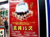 20061212-JR東日本・正月パス-2103-DSC07517