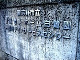 20061014-習志野市鷺沼・ならしのきらっ子まつり-1158-DSC06516