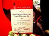20061229-船橋市本町・船橋東武・初売り・福袋-1441-DSC00655