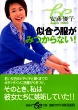 安藤優子(あんどうゆうこ)・似合う服がみつからない