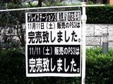 20061111-ららぽーと・トイザらス・PS3-0707-DSC00013