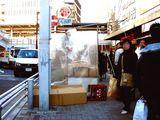 20061229-JR船橋駅・南口・しめ縄販売-1432-DSC00606