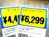 20061202-ららぽーと・トイザらス・任天堂・Wii-0934-DSC05517