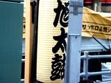 20061210-京成船橋駅・スカイライナー・停車-1153-DSC07281