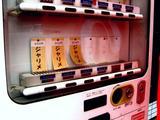 20060916-つり具専門店・スズハル・釣りえさ・自動販売機-DSC00889U