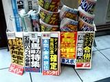 20061221-船橋市・中山競馬場・有馬記念-2228-DSC09051